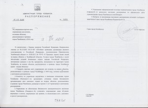 Распоряжение Администрации города Челябинска «Об утверждении перечня мест, запрещенных для купания, на водных объектах, расположенных в границах города Челябинска в 2018 году