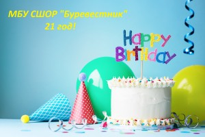 С днем рождения Буревестник