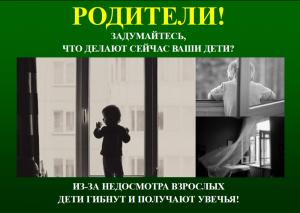 Памятка для родителей по профилактике выпадения детей из окна.