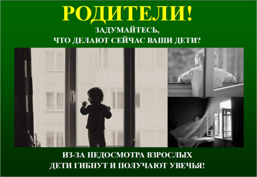 Акция «Безопасное окно»