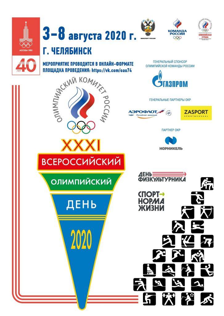 Всероссийский Олимпийский день на Южном Урале пройдет в новом формате